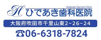 ひであき歯科医院 〒565-0842 大阪府吹田市千里山東2-26-24 TEL.06-6318-7824